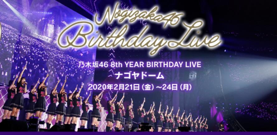 「乃木坂46 バスラ2020年」の画像検索結果