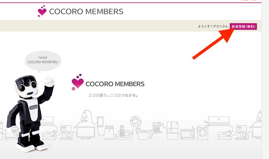 Sharp cocoro life 会員 登録