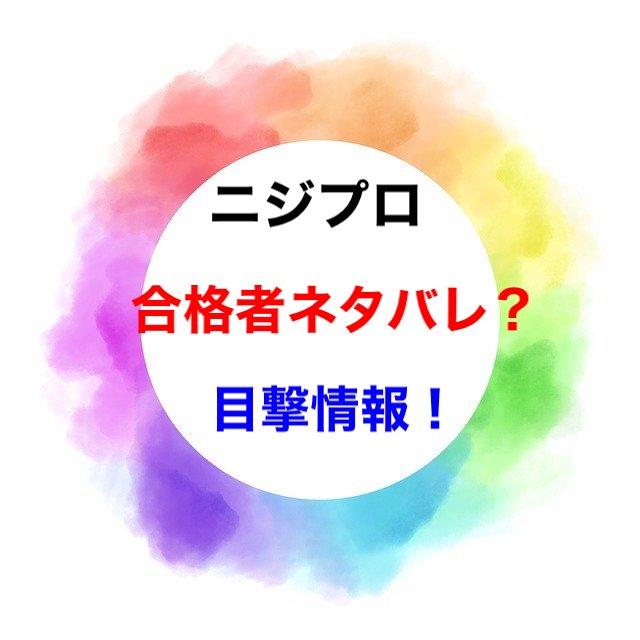 虹プロ 歌割り