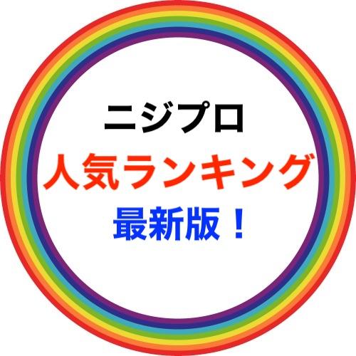 虹 プロジェクト 最新
