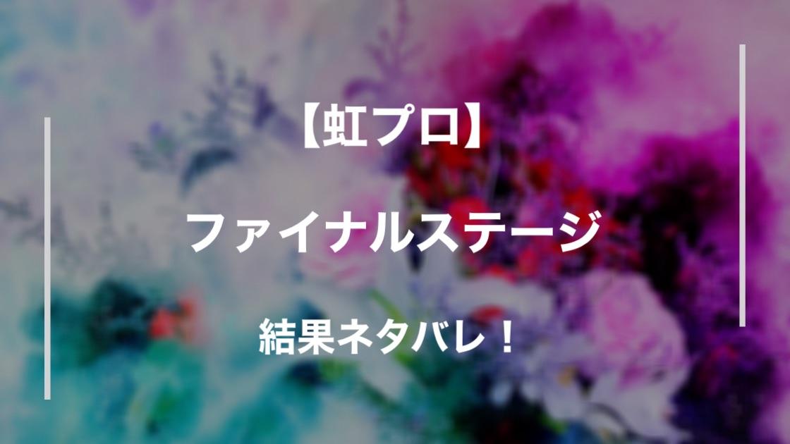 虹 プロジェクト 課題 曲