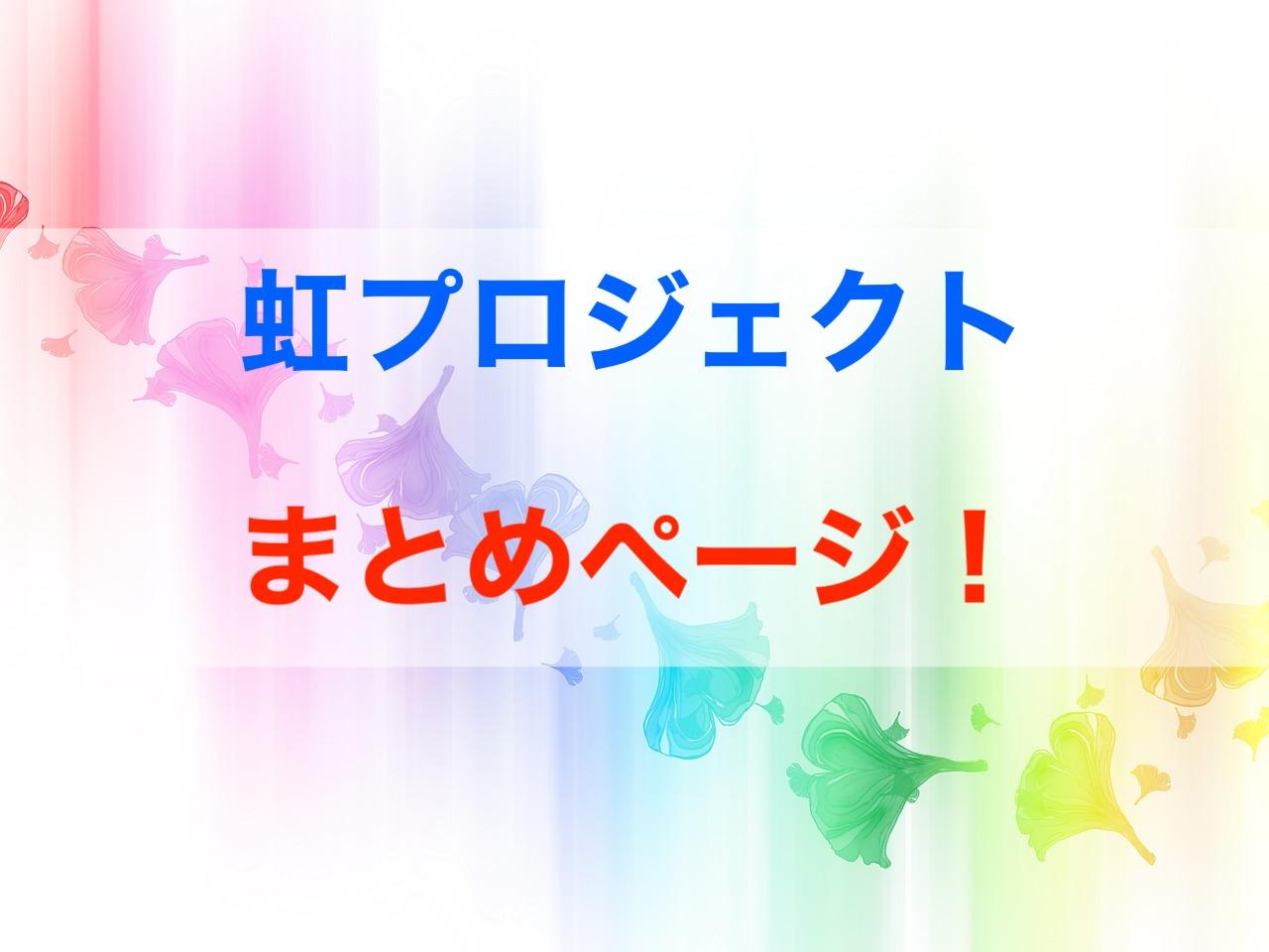 虹プロ,虹プロジェクト