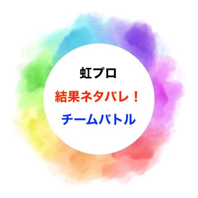 プロ 順位 虹 個人