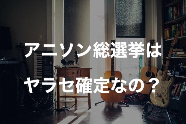 アニメ ソング 総 選挙 2020