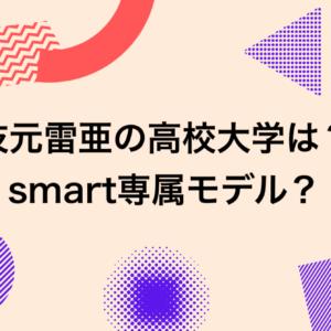 枝元雷亜の高校大学は?smart専属モデル?NORD卒業の理由は何?