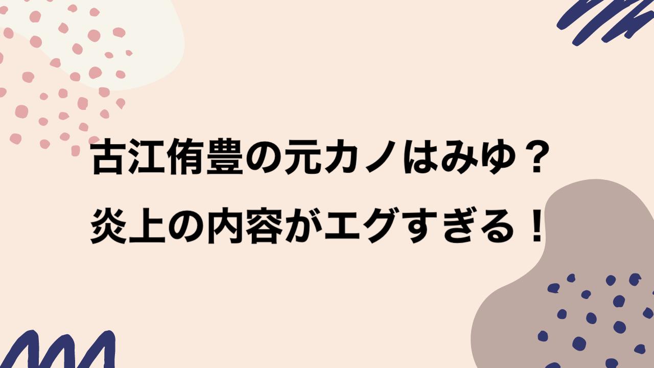 【炎上】古江侑豊の元カノはみゆ?JO1の悪口や発言内容がエグすぎる!