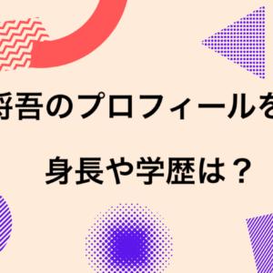 田島将吾の身長や出身は?中学・高校・大学はどこ?プロフィールを徹底調査!