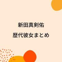 新田真剣佑の歴代彼女7人を時系列まとめ!熱愛や結婚相手も調査!