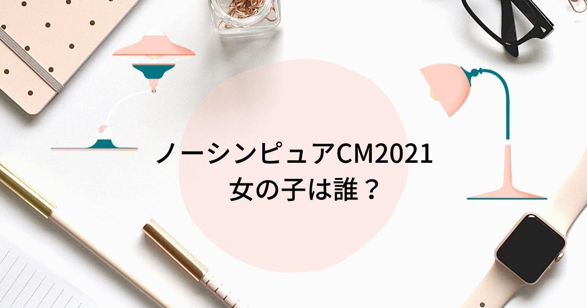 ノーシンピュアCM2021の女の子は誰?女子高生は久間田琳加!【アラクス】