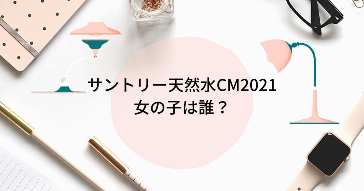 サントリー天然水CM2021の女優は誰?女の子は石橋静河!