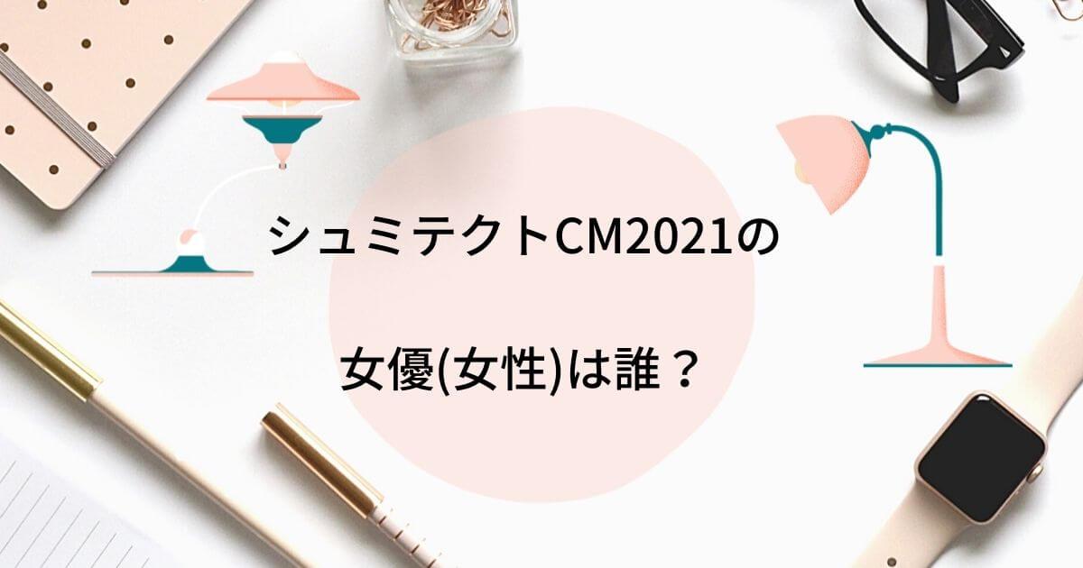 シュミテクトCM2021の女優(女性)は誰?松島花が綺麗すぎる!