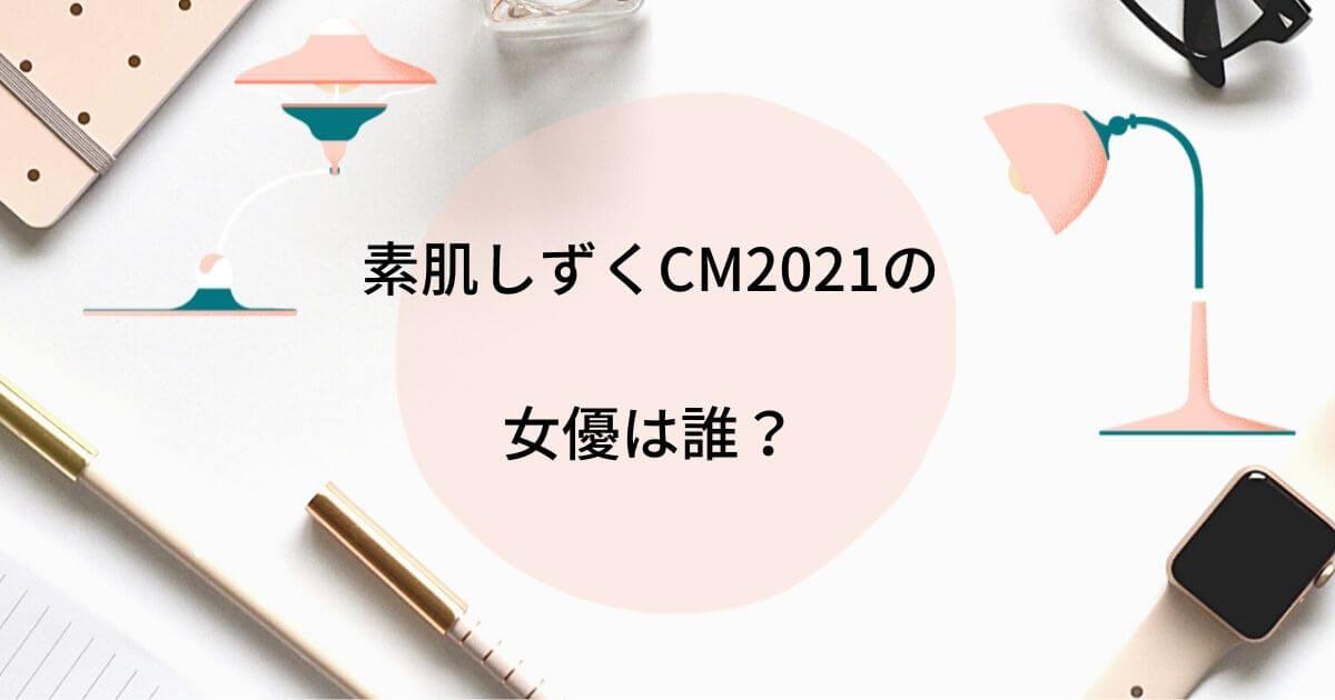 素肌しずくCM2021の女優は誰?濱田よりかのプロフィール・経歴を調査!