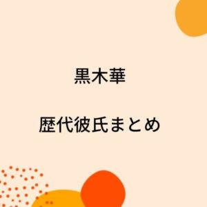 【2021最新】黒木華の歴代彼氏8人を時系列まとめ!結婚相手はムロツヨシ?