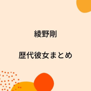 【2021最新】綾野剛の歴代彼女9人を時系列まとめ!結婚相手は佐久間由衣?
