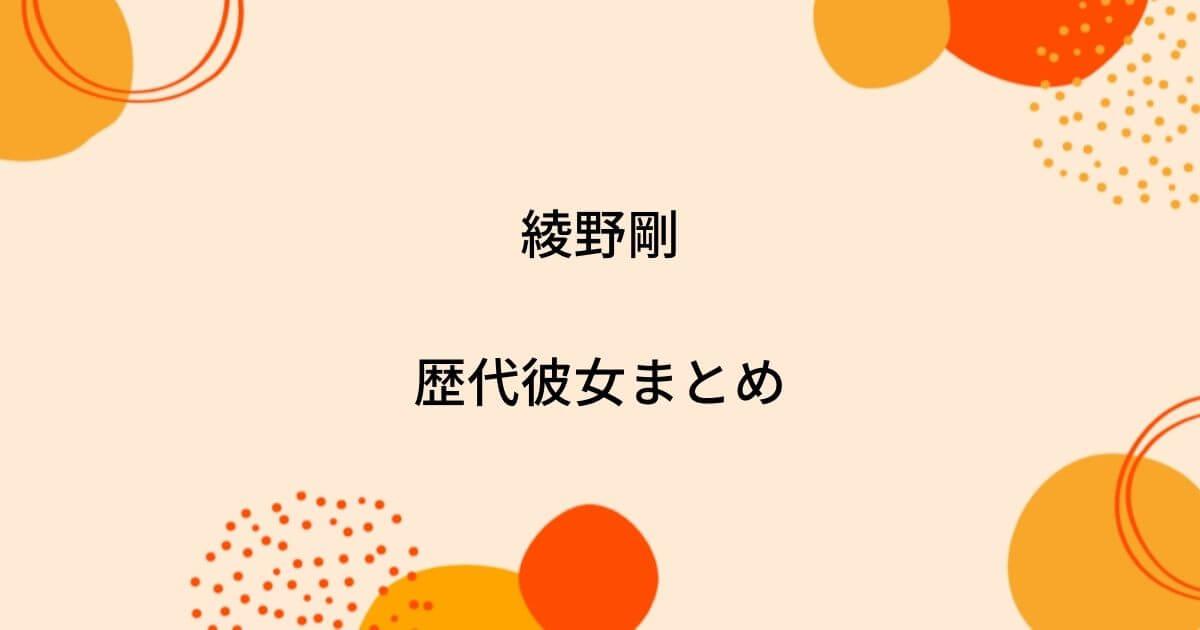 綾野剛の歴代彼女9人を時系列まとめ!結婚相手は佐久間由衣?