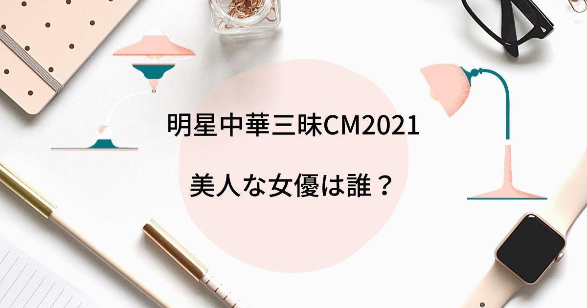 明星中華三昧CM2021 美人な女優は誰?
