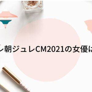 ビオレ朝ジュレCM2021の女優は誰?新井恵理那のプロフィール・経歴まとめ!