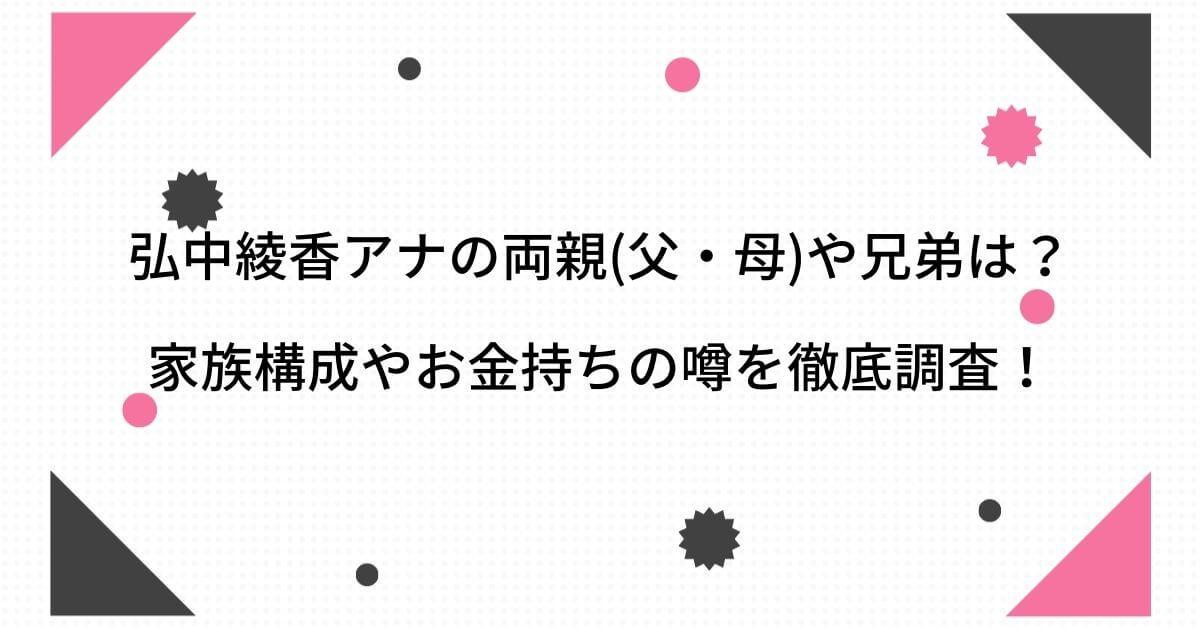 弘中綾香アナの両親(父・母)や兄弟は?家族構成やお金持ちの噂を徹底調査!