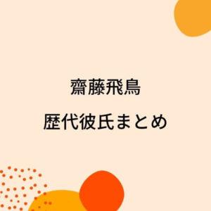 【2021年最新】齋藤飛鳥の歴代彼氏5人を時系列まとめ!熱愛疑惑は本当?結婚相手は?