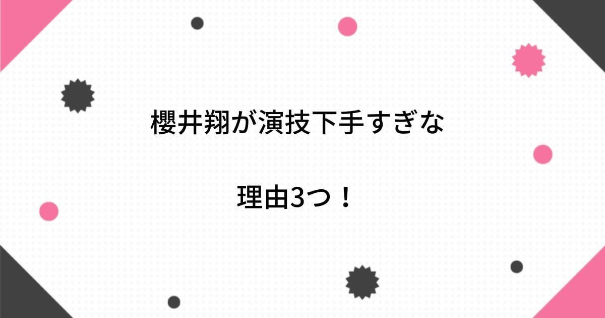 櫻井翔が演技下手すぎな理由3つ!演技力が学芸会レベルと評判に!
