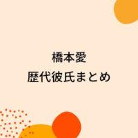 【2021年最新】橋本愛の歴代彼氏〇人を時系列まとめ!熱愛や結婚相手は?