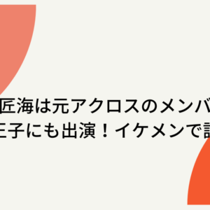 尾崎匠海は元アクロスのメンバーで年下王子にも出演!イケメンで話題!