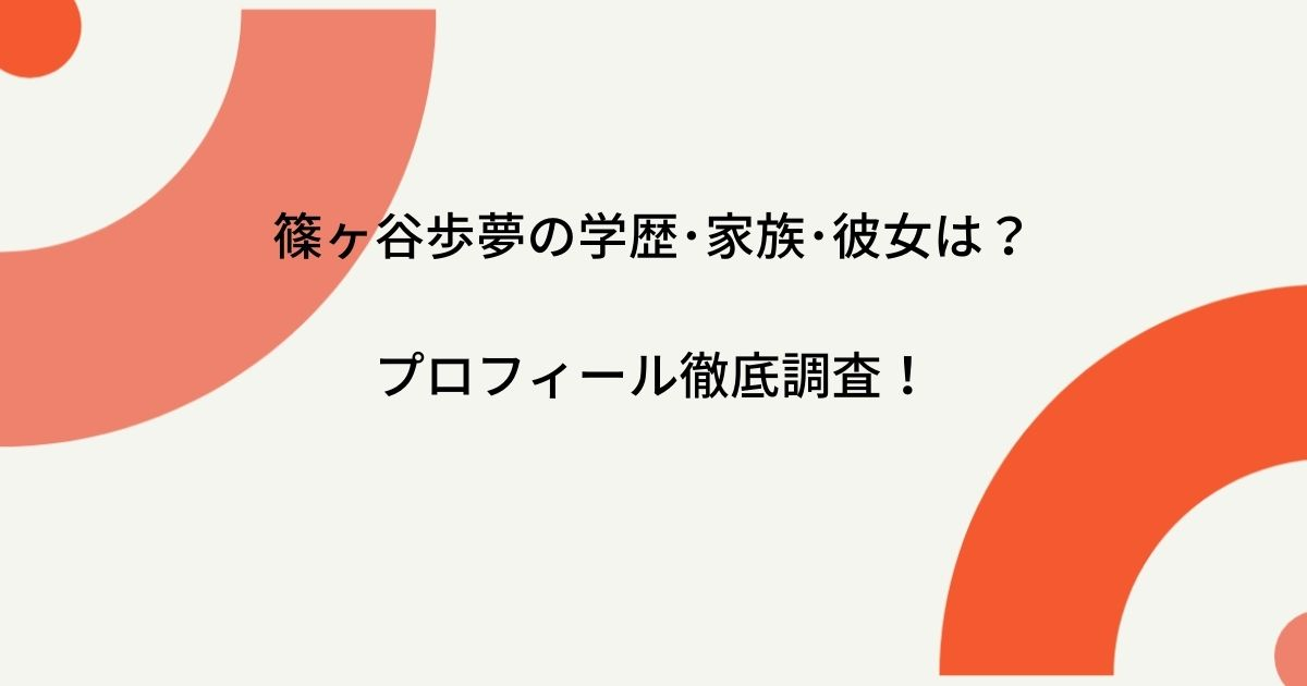 篠ケ谷歩夢の高校大学はどこ?家族(父母・兄弟)や彼女などプロフィール徹底調査!