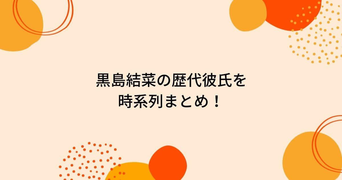黒島結菜の歴代彼氏6人を時系列まとめ!