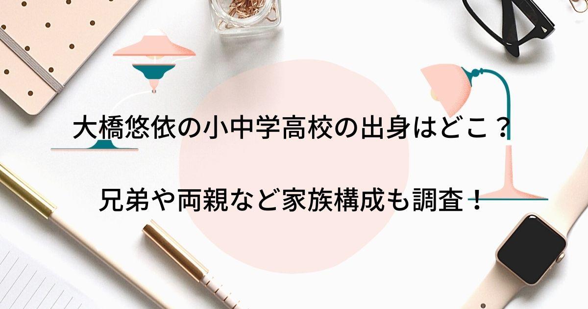 大橋悠依の小中学高校の出身はどこ?兄弟や両親など家族構成も調査!