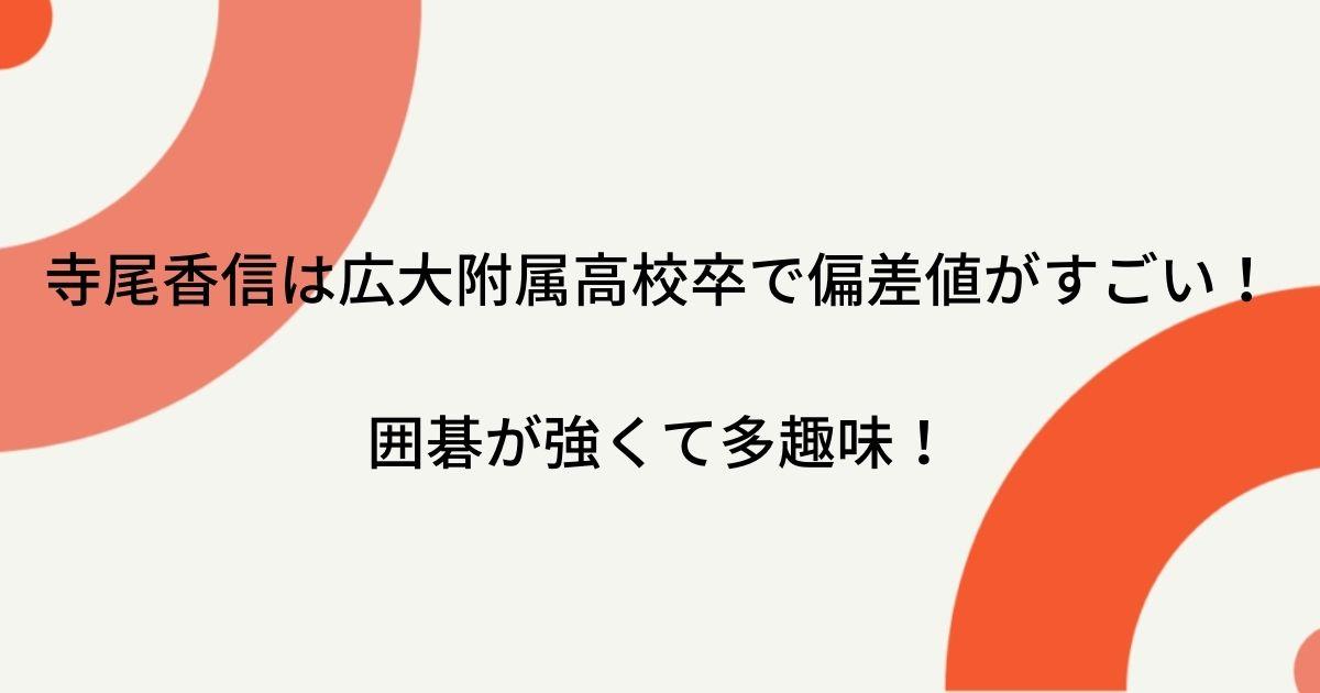 寺尾香信は広大附属高校卒で偏差値がすごい!囲碁が強くて多趣味!