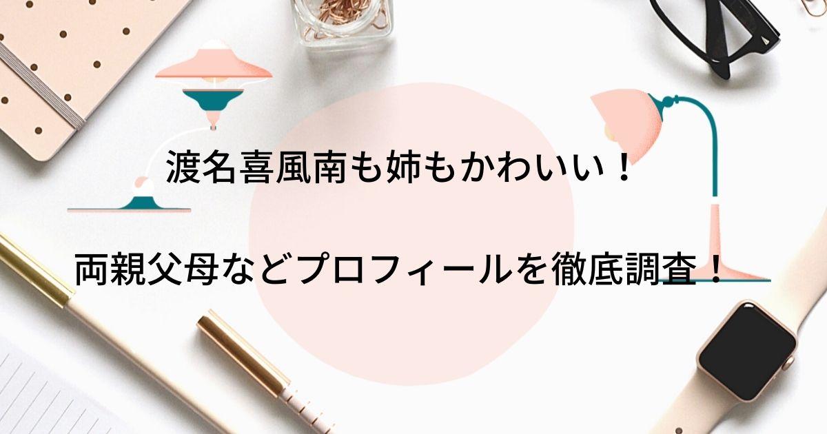 渡名喜風南も姉もかわいい!両親父母などプロフィールを徹底調査!