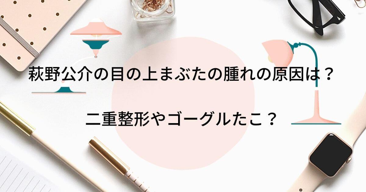 萩野公介の目の上まぶたの腫れの原因は何?二重整形やゴーグルたこの噂まとめ!