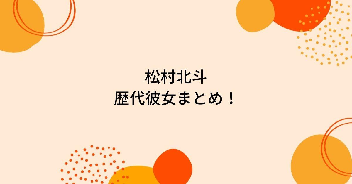 松村北斗の歴代彼女5人を時系列まとめ!