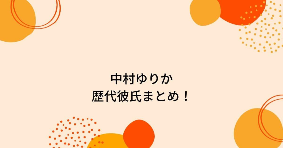 中村ゆりかの歴代彼氏2人を時系列まとめ!熱愛の噂も!