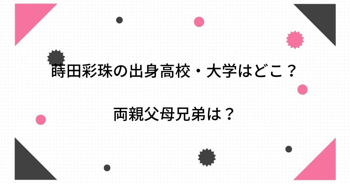 蒔田彩珠の出身高校・大学はどこ?両親父母兄弟について徹底調査!