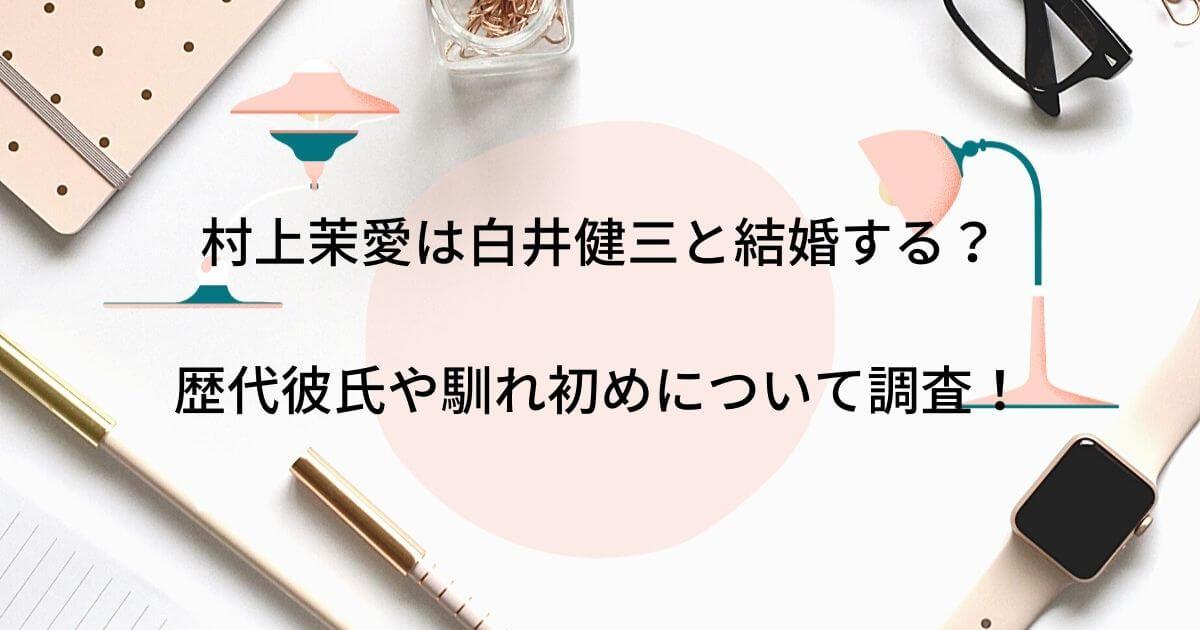 村上茉愛は白井健三と結婚する?歴代彼氏や馴れ初めについて調査!