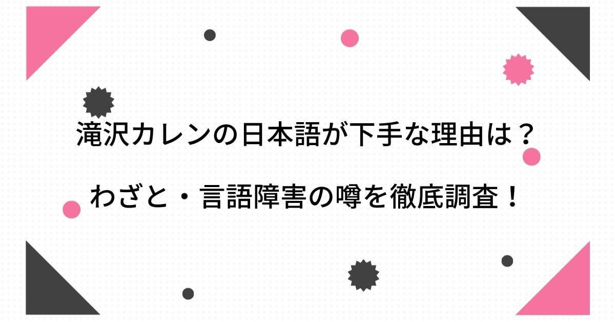 滝沢カレンの日本語が下手な理由は?わざとや言語障害の噂を徹底調査!
