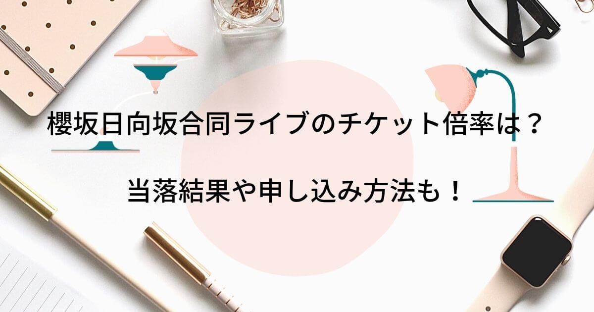 櫻坂日向坂合同ライブのチケット倍率は?当落結果や申し込み方法も!
