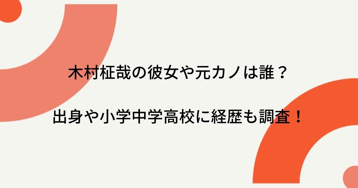 木村柾哉の彼女や元カノは誰?出身や小学中学高校に経歴も調査!