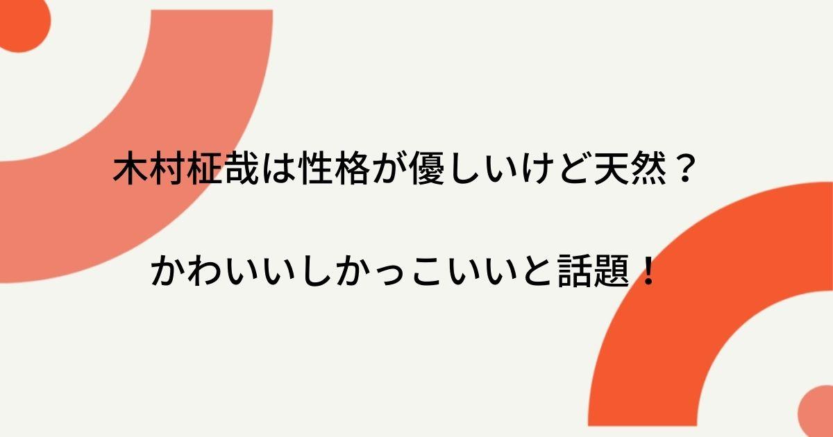 木村柾哉は性格が優しいけど天然?かわいいしかっこいいと話題!