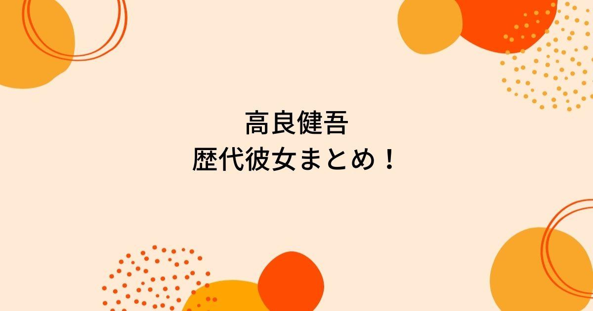 高良健吾の歴代彼女9人を時系列まとめ!井上真央と熱愛や好きな女性のタイプも!