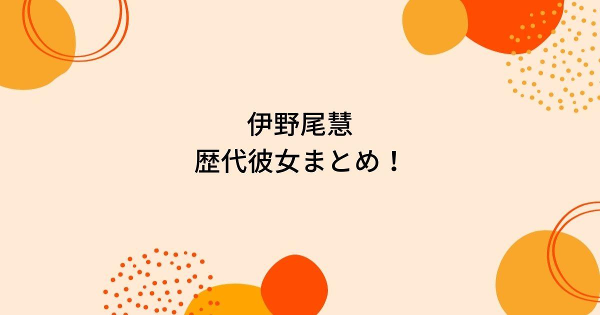 伊野尾慧の歴代彼女5人を時系列まとめ!宇垣美里や三上アナと二股疑惑や結婚も!