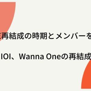 IZ*ONE再結成はいつでメンバーは誰?X1やIOIやWanna Oneの再結成はない?