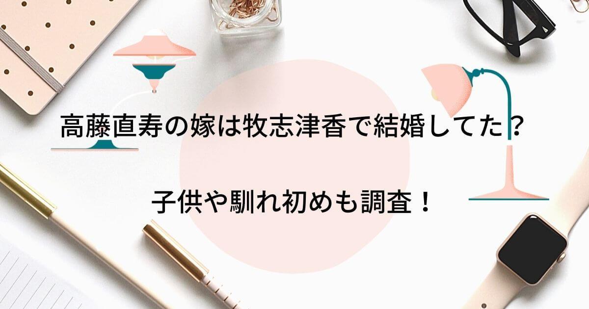 高藤直寿の嫁は牧志津香で結婚してた?子供や馴れ初めも調査!
