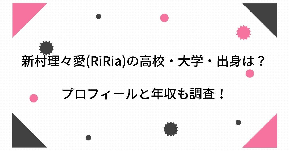 新村理々愛(RiRia)の高校・大学や出身などプロフィール!年収も調査!