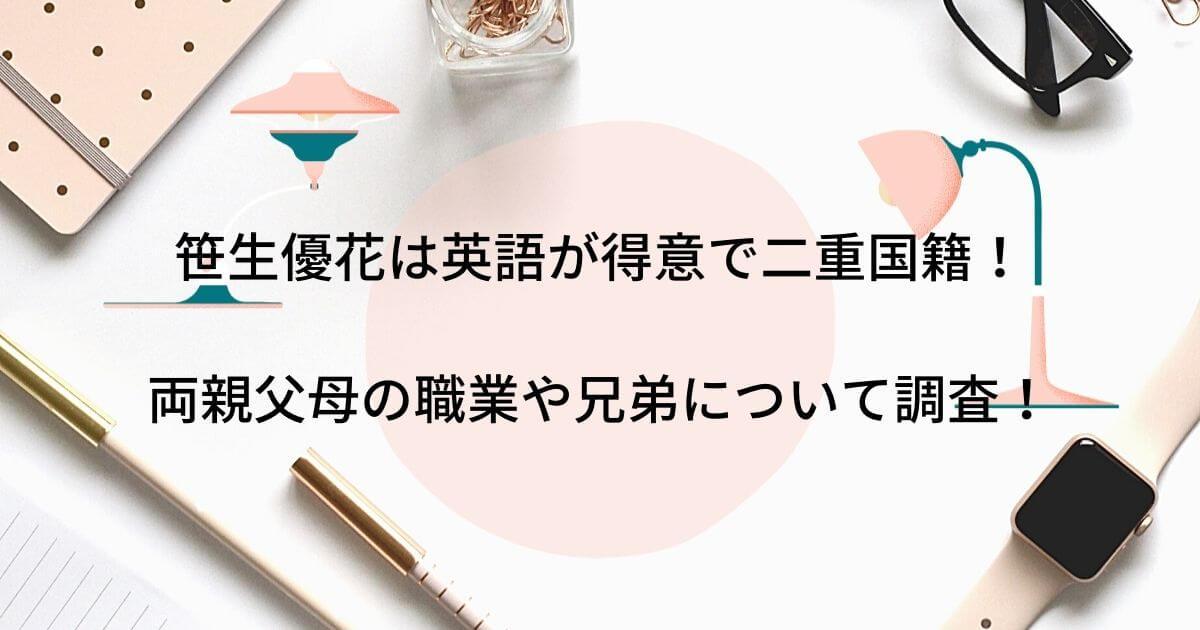 笹生優花は英語が得意で二重国籍!両親父母の職業や兄弟について調査!