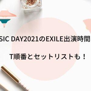 THE MUSIC DAY2021のEXILE出演時間はいつ?順番とセットリストも!