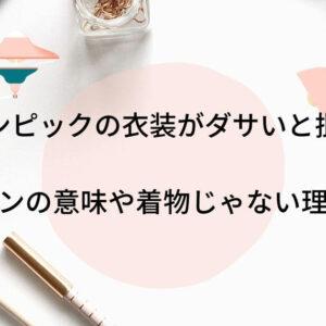 東京オリンピックの衣装がダサいと批判殺到!デザインの意味や着物じゃない理由は?