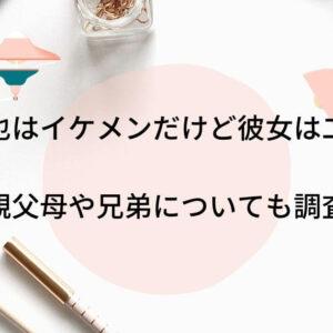 塩尻和也はイケメンだけど彼女は二次元?両親父母や兄弟についても調査!