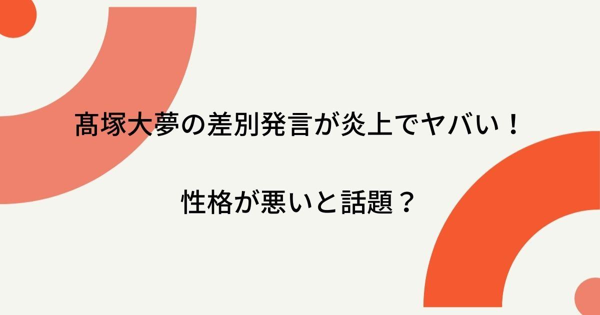 髙塚大夢の差別発言が炎上でヤバい!性格が悪いと話題?